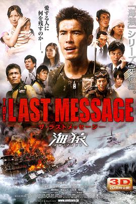 海猿3:最后的讯息( 2010 )