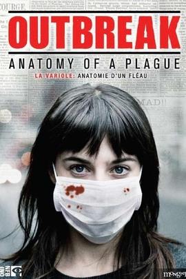 天花大爆发:瘟疫的解剖学
