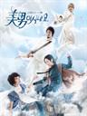 原来是美男/미남이시네요(2009)