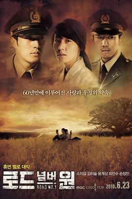 一号国道( 2010 )
