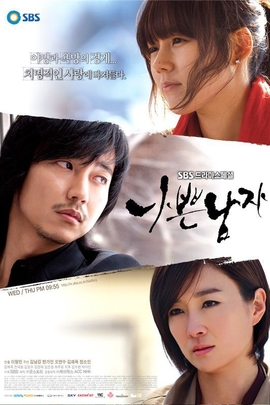 坏男人( 2010 )