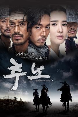 推奴( 2010 )