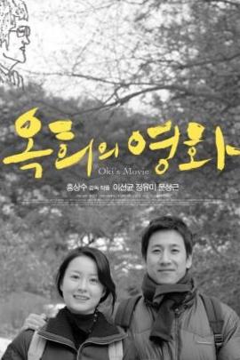 玉熙的电影( 2010 )