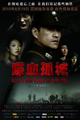 喋血孤城( 2010 )