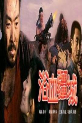 浴血疆城( 1990 )