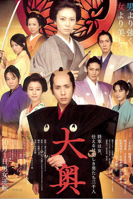 大奥:男女逆转( 2010 )
