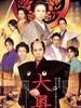大奥:男女逆转/大奥<男女逆転>(2010)