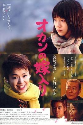 妈妈要出嫁( 2010 )