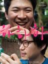 夏夏夏 Ha Ha Ha(2010)