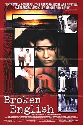 蹩脚英语( 1996 )