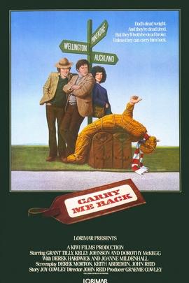 带我回去( 1982 )