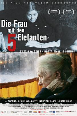 五头大象的女人( 2009 )