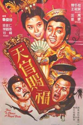 天官赐福( 1985 )