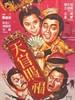 天官赐福 Tian guan ci fu(1985)
