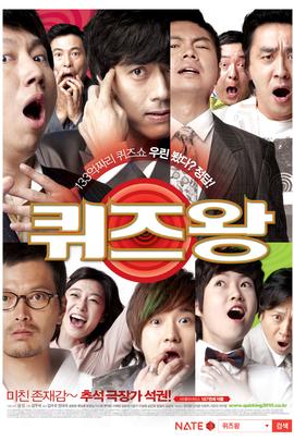 竞猜王( 2010 )