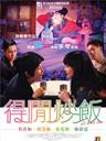 得闲炒饭 All About Love(2010)