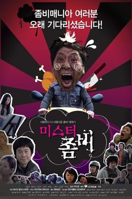 僵尸先生( 2010 )