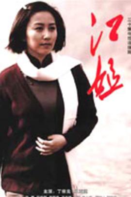 江姐( 2010 )