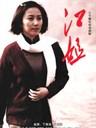 江姐 Sister Jiang(2010)