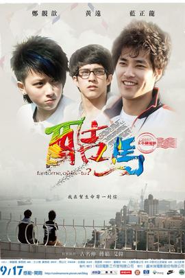 酷马( 2010 )