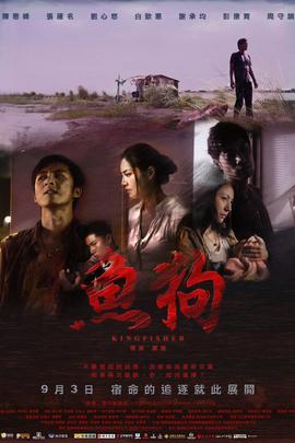 鱼狗( 2010 )