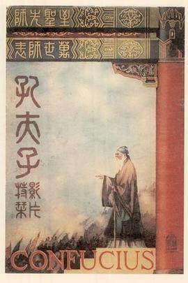 孔夫子( 1940 )