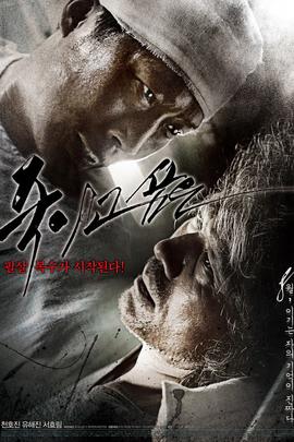 仇杀病房( 2010 )