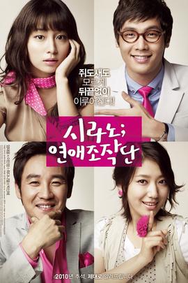 恋爱操作团( 2010 )