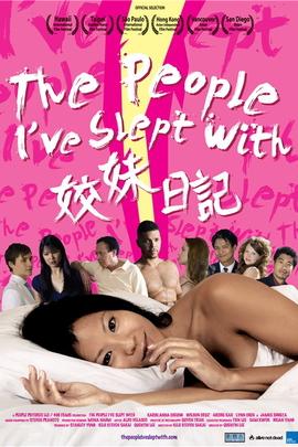 姣妹日记( 2009 )
