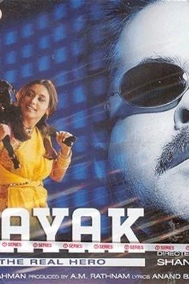 真心英雄( 2001 )