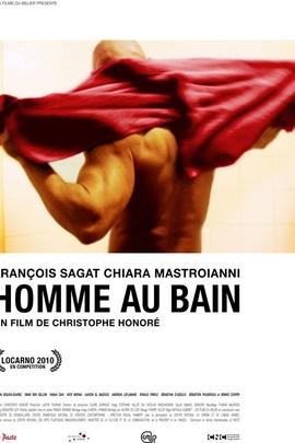 洗澡的男人( 2010 )