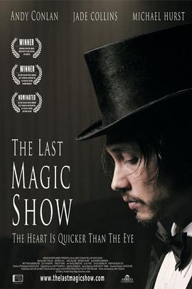 最后的魔术秀