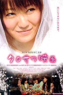 黑泽电影( 2010 )