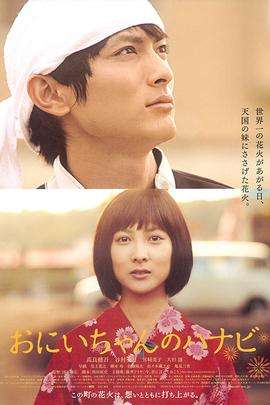哥哥的烟火( 2010 )