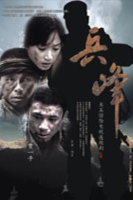 兵峰( 2008 )