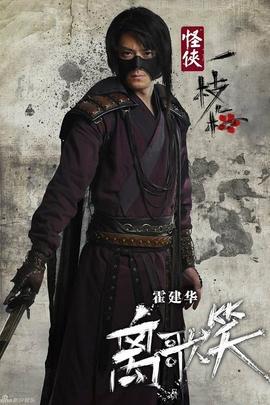 怪侠一枝梅( 2010 )