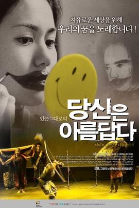 你是美丽的( 2010 )