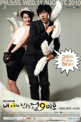 我女友是九尾狐( 2010 )