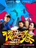 玩酷青春 City Monkey(2010)