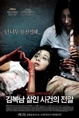 金福南杀人事件始末( 2010 )