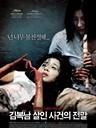 金福南杀人事件始末 Bedevilled(2010)