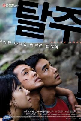 逃出( 2010 )