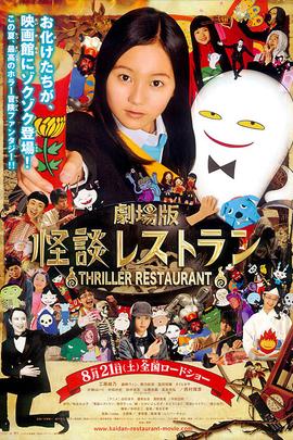 怪谈餐馆( 2010 )