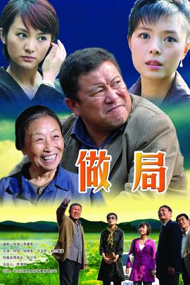 做局( 2009 )