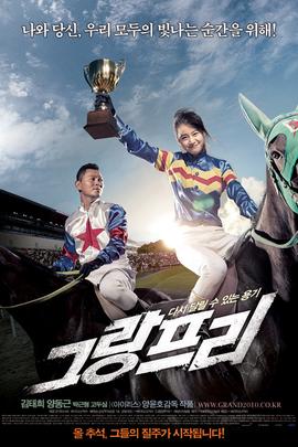 大奖赛( 2010 )