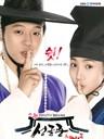 成均馆绯闻/성균관 스캔들(2010)