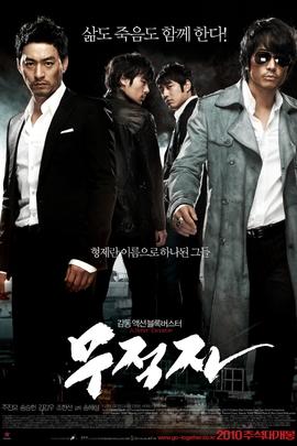 无籍者( 2010 )