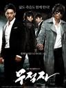 无籍者 Invincible(2010)