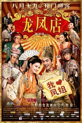 龙凤店( 2010 )