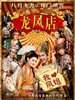 龙凤店 Adventure of The King(2010)
